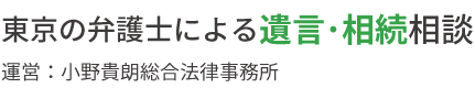 東京の弁護士による遺言・相続無料相談 小野貴朗総合法律事務所