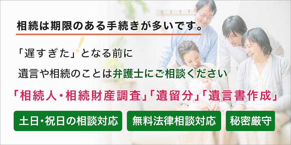 弁護士による相続財産調査、遺留分減殺請求、遺産分割は「小野貴朗総合法律事務所」