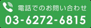 0362726815電話番号リンク